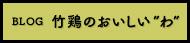 """竹鶏のおいしい""""わ"""""""