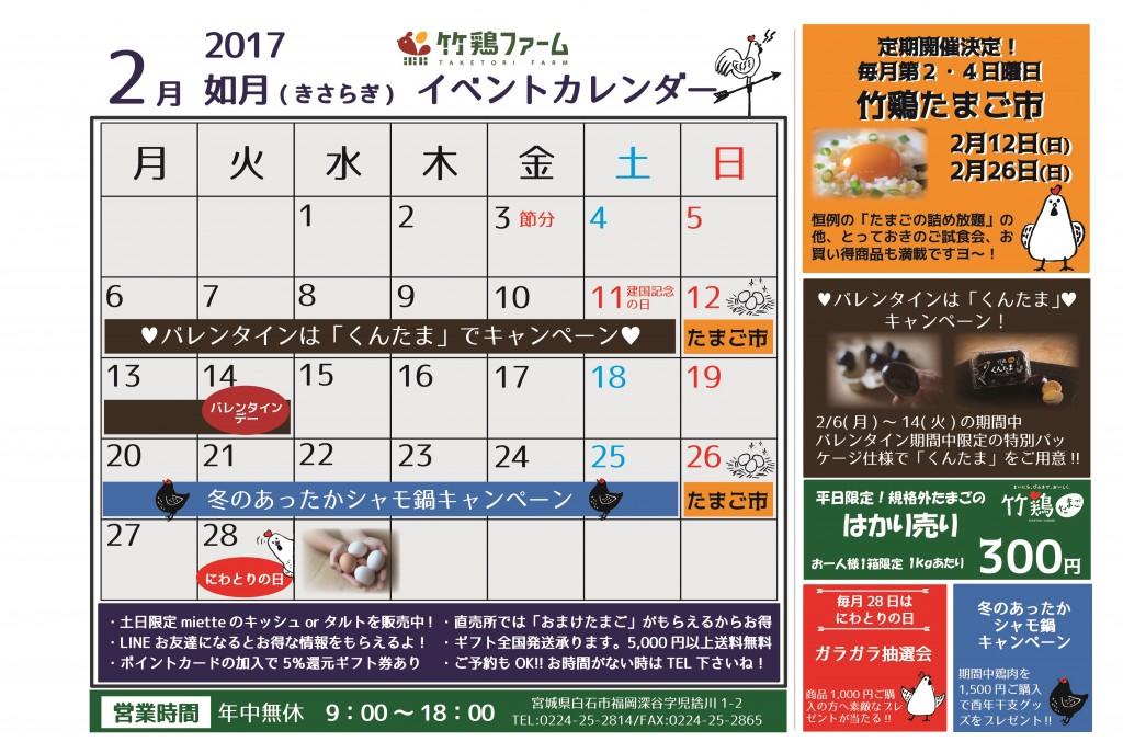 2017年2月イベントカレンダー2