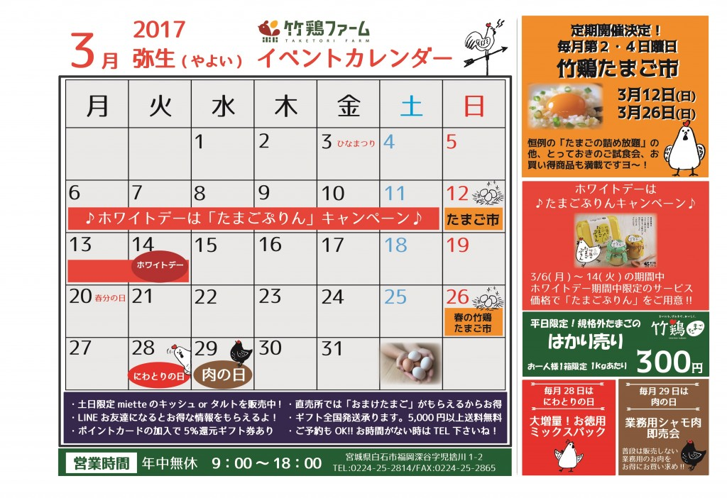 2017年3月イベントカレンダー2