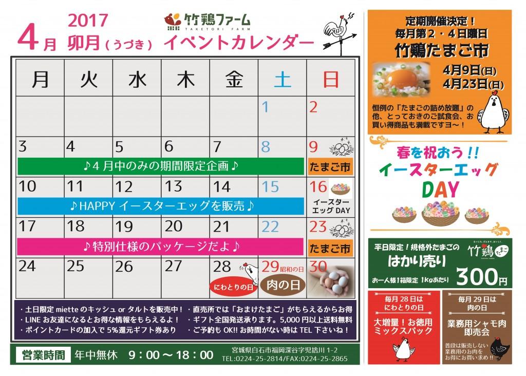 2017年4月イベントカレンダー2