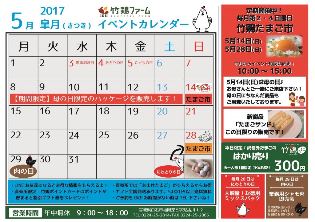 2017年5月イベントカレンダー2