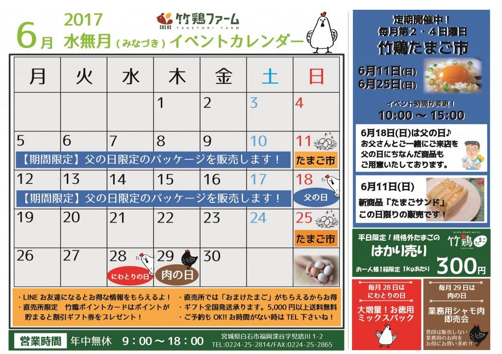 2017年6月イベントカレンダー2