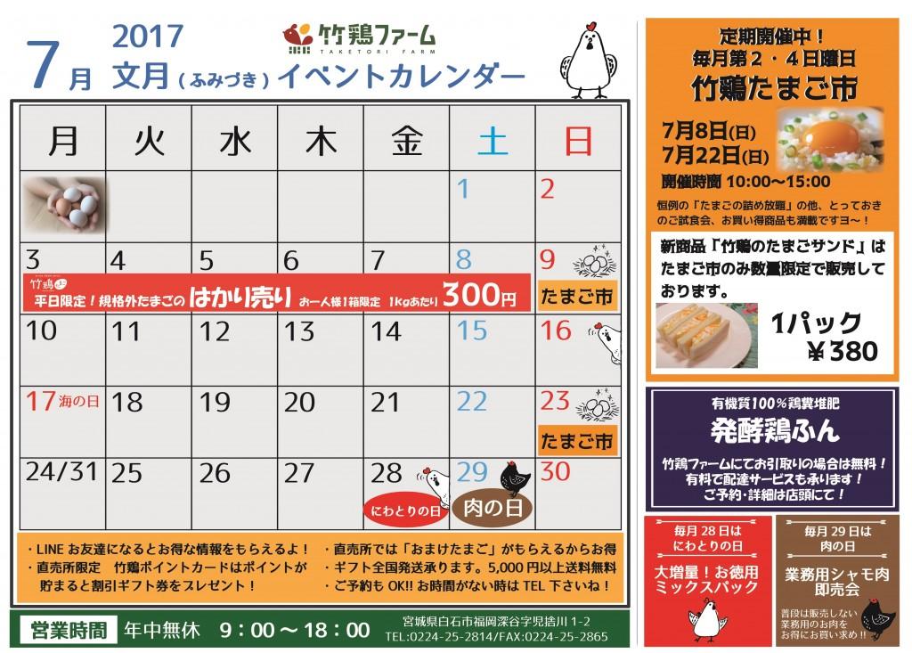 2017年7月イベントカレンダー2
