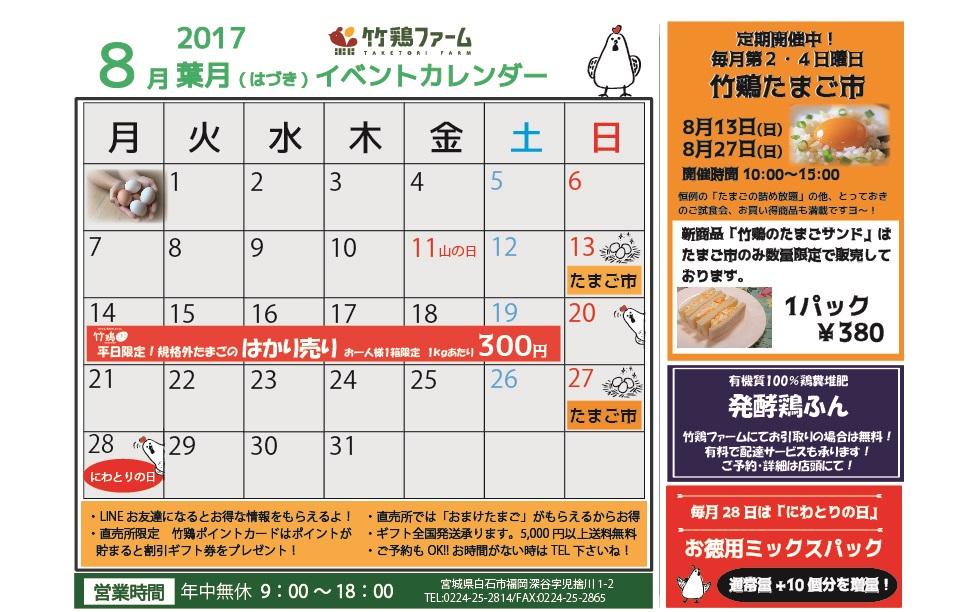 2017年8月イベントカレンダー02