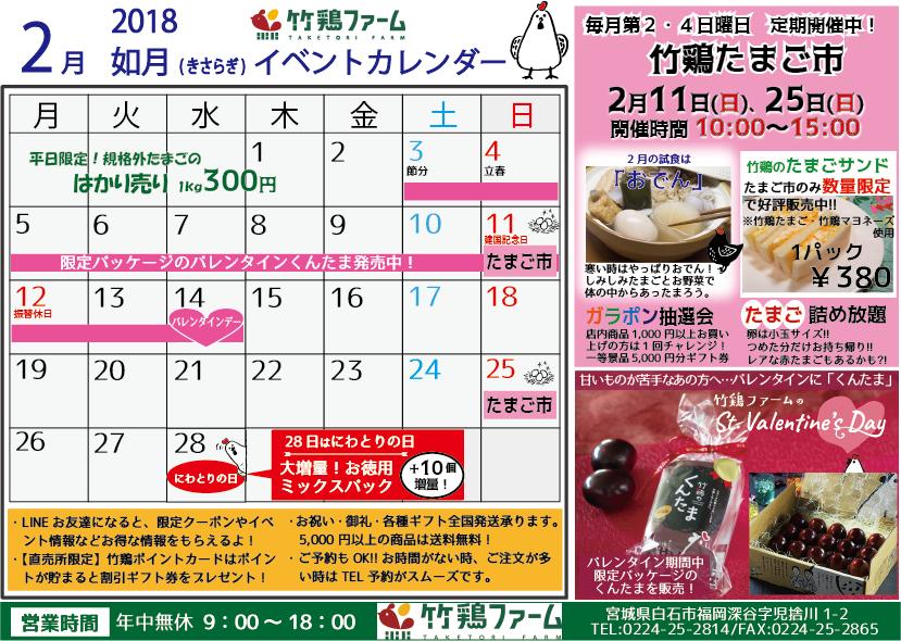 2018年2月イベントカレンダー(低解像度)